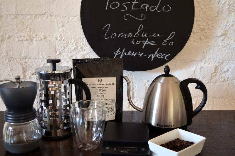 рецепт приготовления кофе во френч прессе
